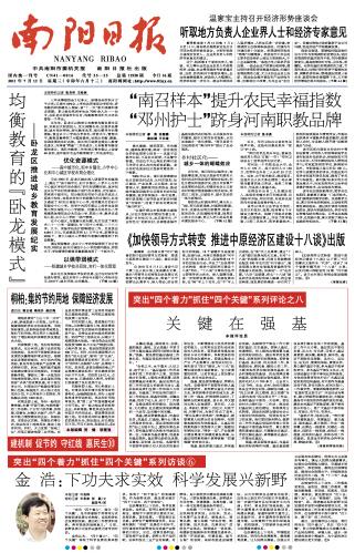 郑渝高铁南阳规划图