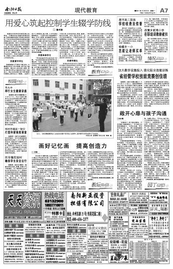 镇平县直幼儿园运动会