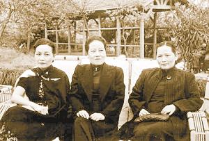 (据《文摘报》) 宋氏三姐妹中年时的合影图片