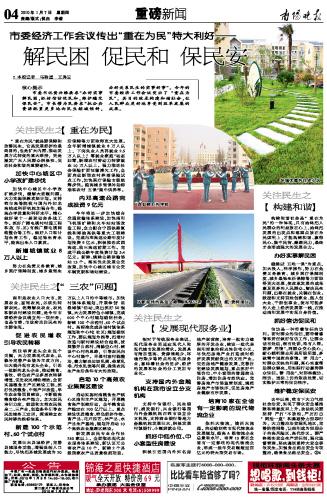 高铁线路图 郑渝高铁南阳规划图   为争取郑渝高铁在南阳市新