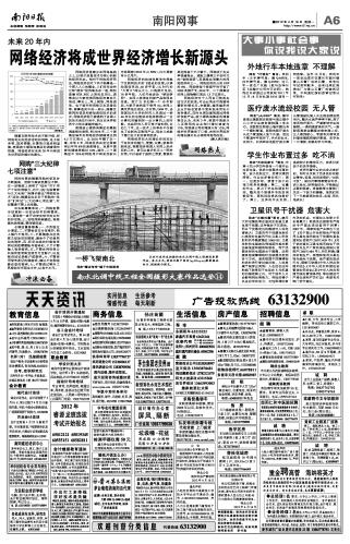 多媒体有源���_南阳日报多媒体数字报刊平台,南阳日报多媒体数字报刊平台,南阳