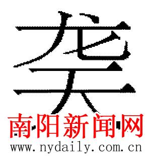 鹤山市第六小学logo